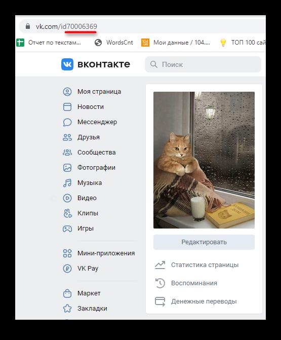id страницы ВК