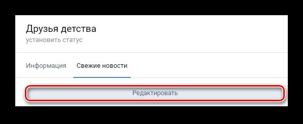 редактирование раздела Свежие новости в группе ВК