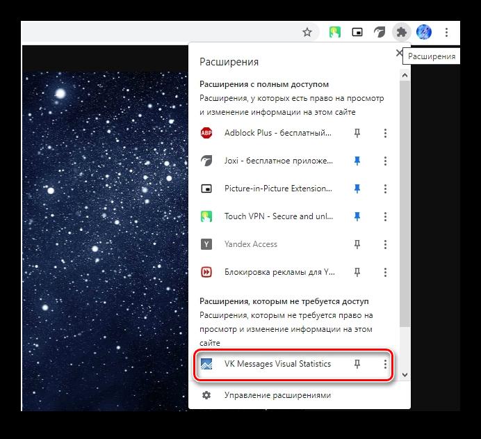 Активация просмотра статистики сообщений ВКонтакте