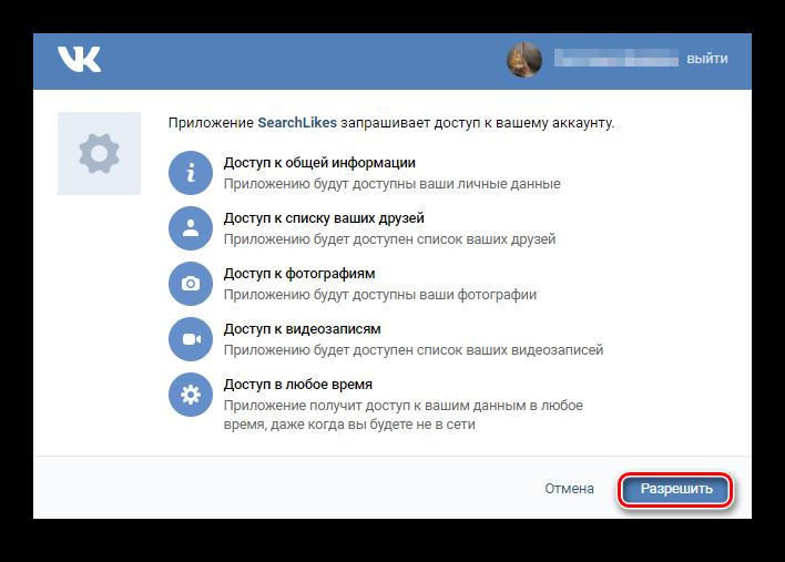 Авторизация на сервисе Serchlikes.ru