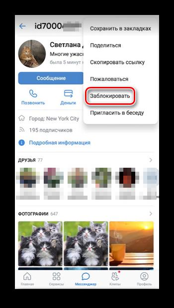 Блокировка пользователя ВК с приложения