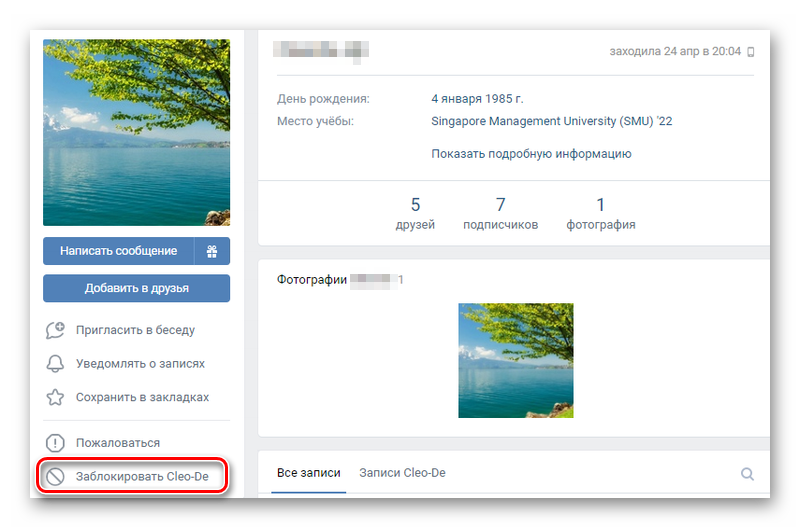 Блокировка пользователя ВКонтакте
