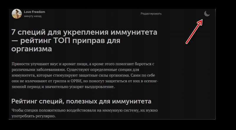 Чтение статьи в ржиме день ночь ВКонтакте