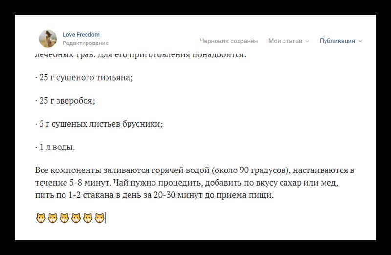 Добавление смайликов в статью ВКонтакте