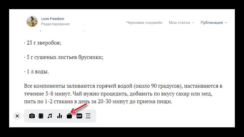 Добавление товара в статью ВКонтакте