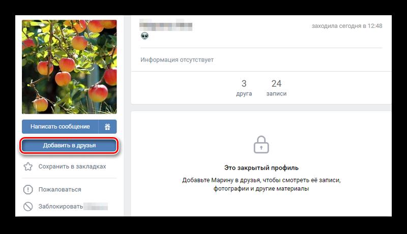 Добавление в друзья пользовтеля со скрытой страницей ВКонтакте