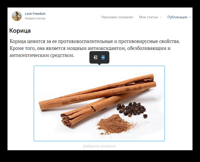 Добавленная картинка в статье ВКонтакте