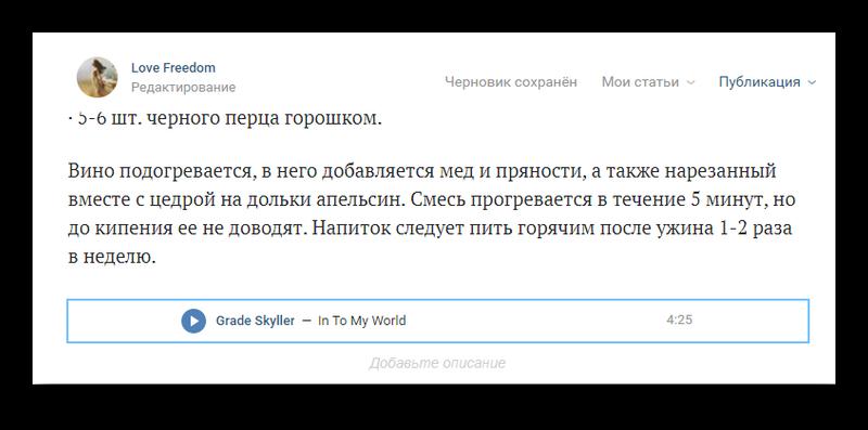 Добавленнаяя аудиозапись в статью ВКонтакте