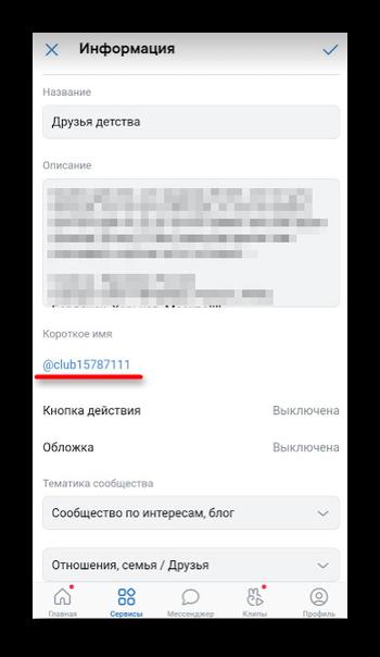 Изменение короткого имени группы в приложении ВКонтакте