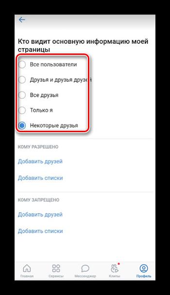 Изменение настроек приватности для страницы ВКонтакте