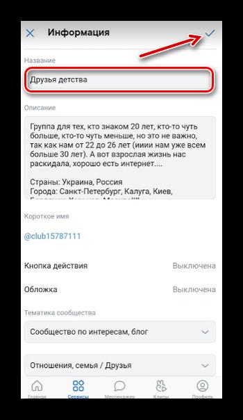 Изменение названия сообщества ВКонтакте через приложение