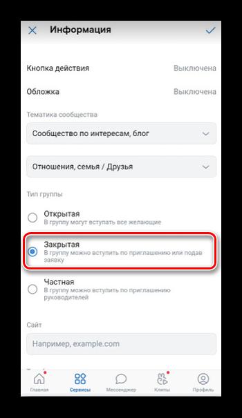 Изменение статуса группы на закрытую из приложения ВКонтакте