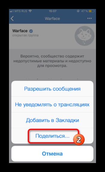 Как поделиться ссылкой на группу в приложении ВК для Айфона