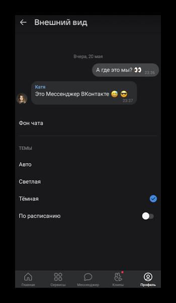 Как выглядит темная тема в приложении ВКонтакте