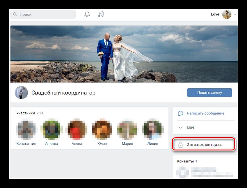 Как выглядит закрытая группа ВКонтакте