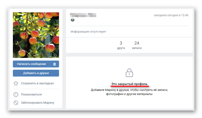 Как выглядит закрытый профиль ВКонтакте