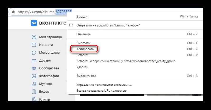 Копирование ID чужой группы в ВК для просмотра статистики