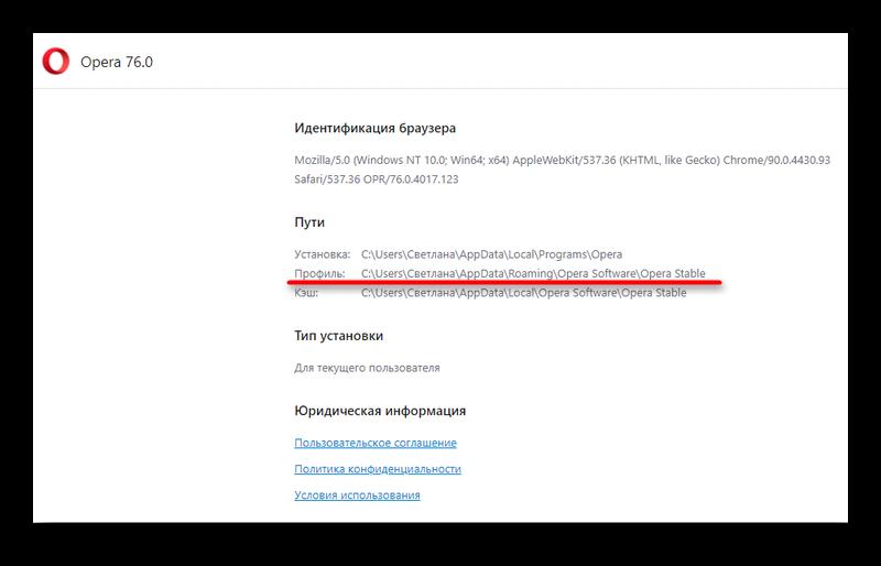 Копирование информации в путях браузера Опера