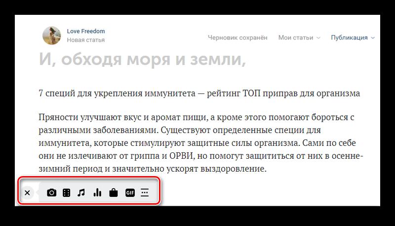 Меню добавления медийных файлов при редактировании статьи в ВКонтакте