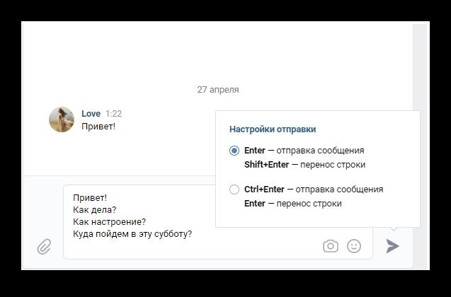 Настройка переноса строк ВКонтакте