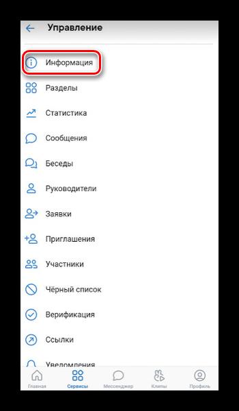 Настройки основной информации группы ВК