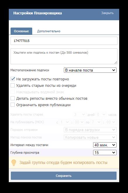 Настройки планировщика ВК Постер