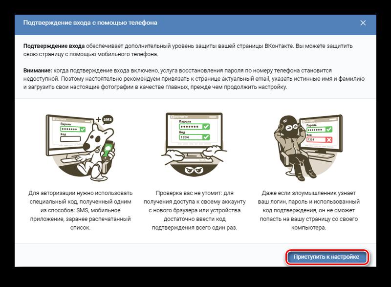 Настройки подключения двухфакторной аутентификации ВКонтакте