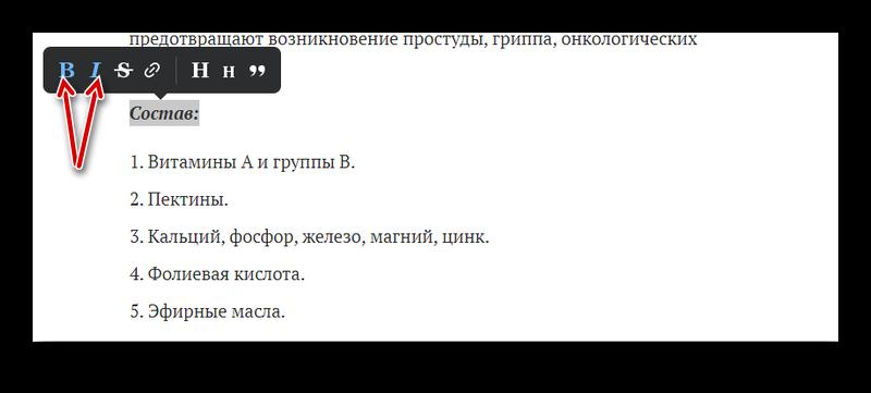 Оформление списка жирным и наклонным шрифтом статьи ВКонтакте