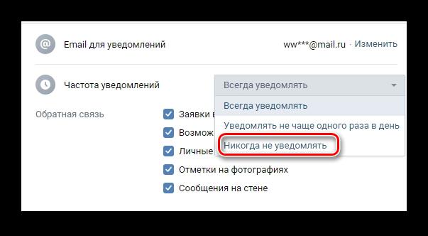 Отключение уведомлений на электронную посту ВКонтакте