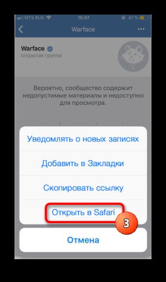 Открытие группы ВК в браузере