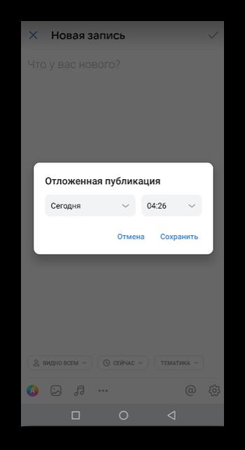 Отложенная публикация ВК в телефоне