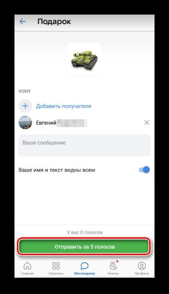 Отправка платного подарка ВКонтакте