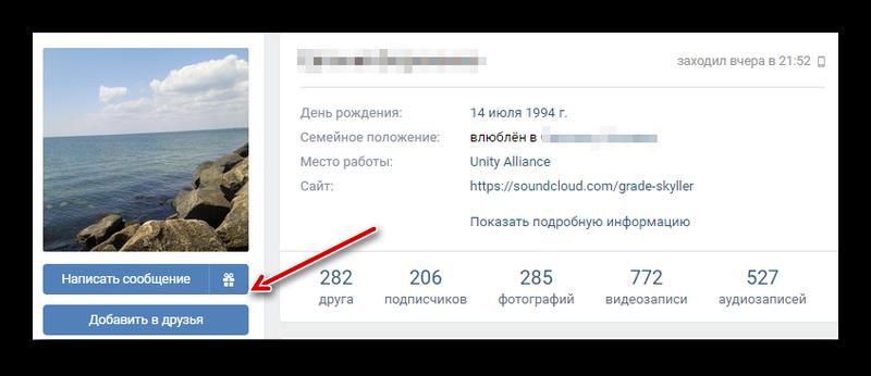Отправка подарка другу в ВКонтакте с компьютера