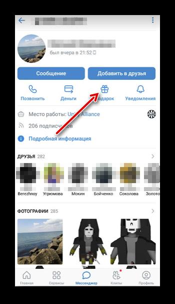 Отправка подарка пользователю ВК из приложения