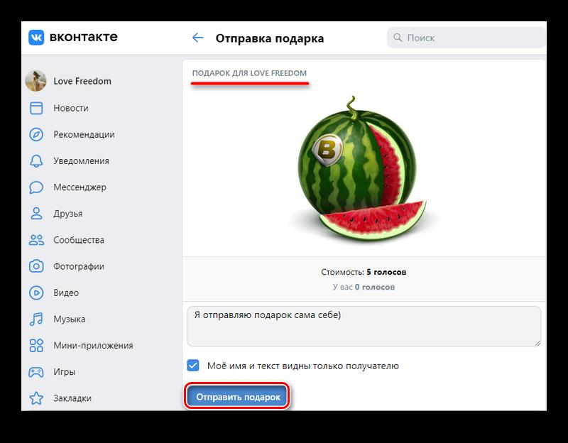 Отправка подарка самому себе ВКонтакте