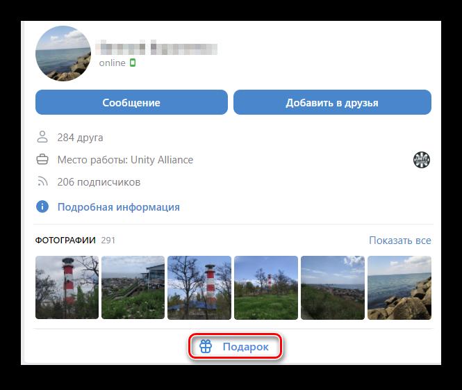 Отправка подарка в мобильной версии сайта ВКонтакте