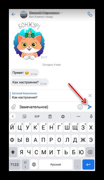 Отравка процитированного сообщения в приложении ВК
