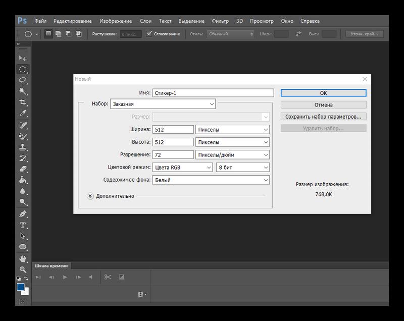 Параметры файла для создания стикеров ВК