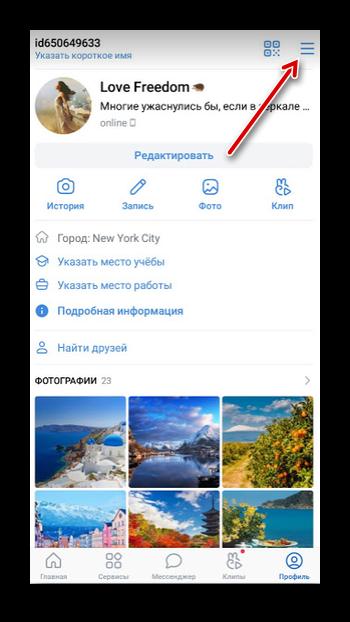 Переход в меню приложения ВКонтакте для просмотра понравившихся записей
