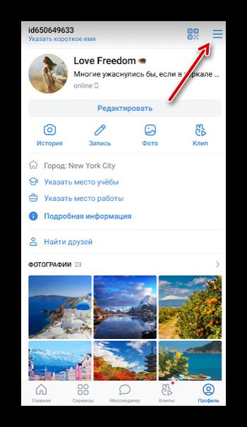 Переход в меню профиля ВКонтакте с приложения