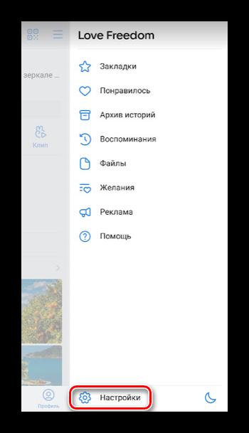Переход в настройки аккаунта ВК в приложении для смартфона