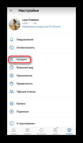 Переход в настройки аккаунта для изменения ай ди ВКонтакте