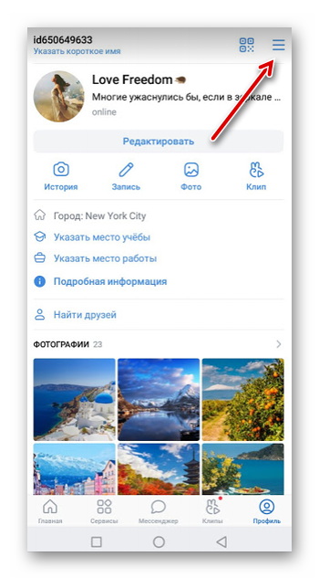 Переход в настройки приложения ВКонтакте для включения темной темы