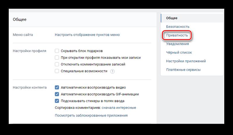 Переход в настройки приватности ВКонтакте