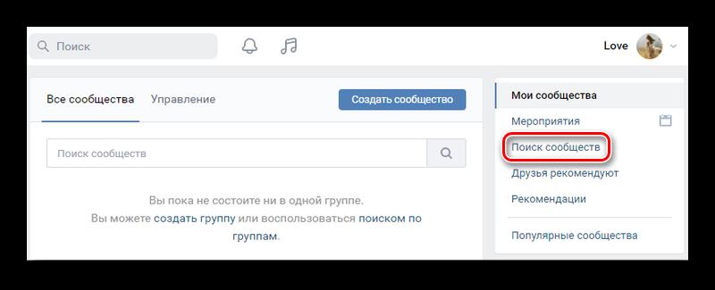 Переход в поиск сообществ Вконтакте