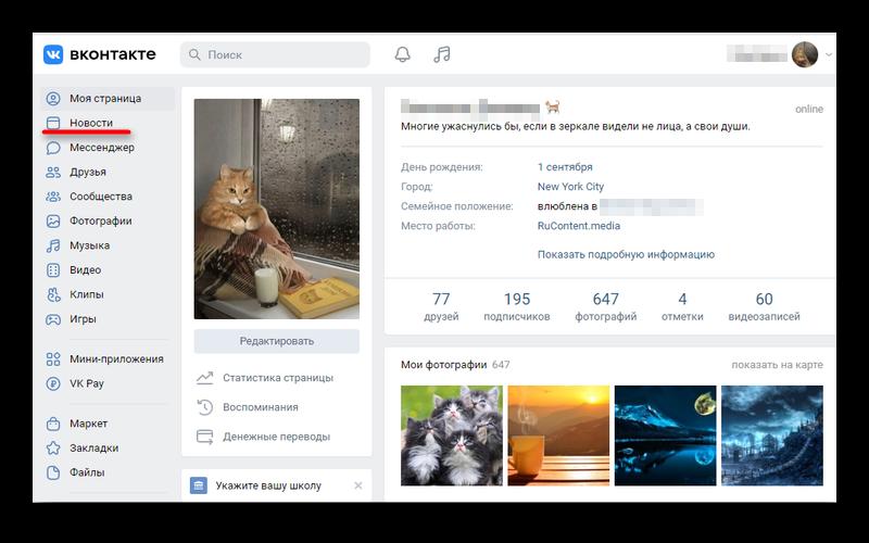Переход в разде новостей ВКонтакте