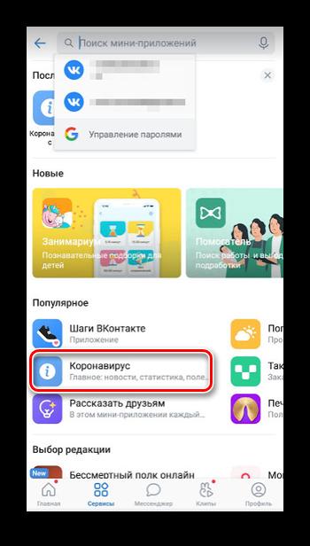 Переход в раздел Коронавирус для установки смайла возле имени ВКонтакте