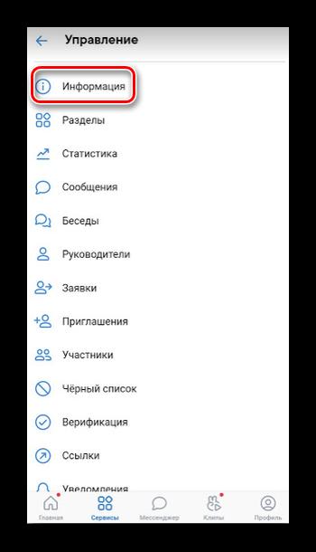 Переход в раздел информации группы ВК для редактирования короткого адреса