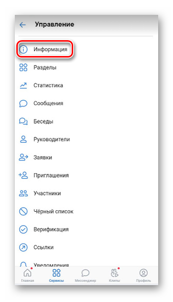 Переход в редактирование информации о группе ВК в приложении