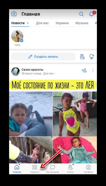 Переход в сервисы приложения ВКонтакте